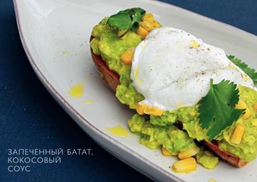 Рецепт запечённого батата в журнале Grazia еда